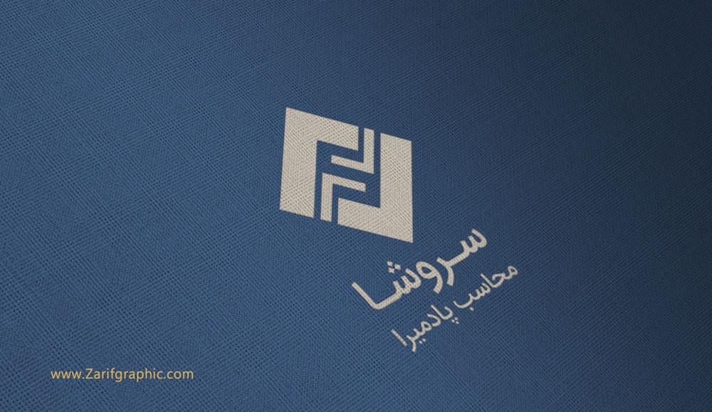 طراحی لوگو شرکت حسابداری در ظریف گرافیک