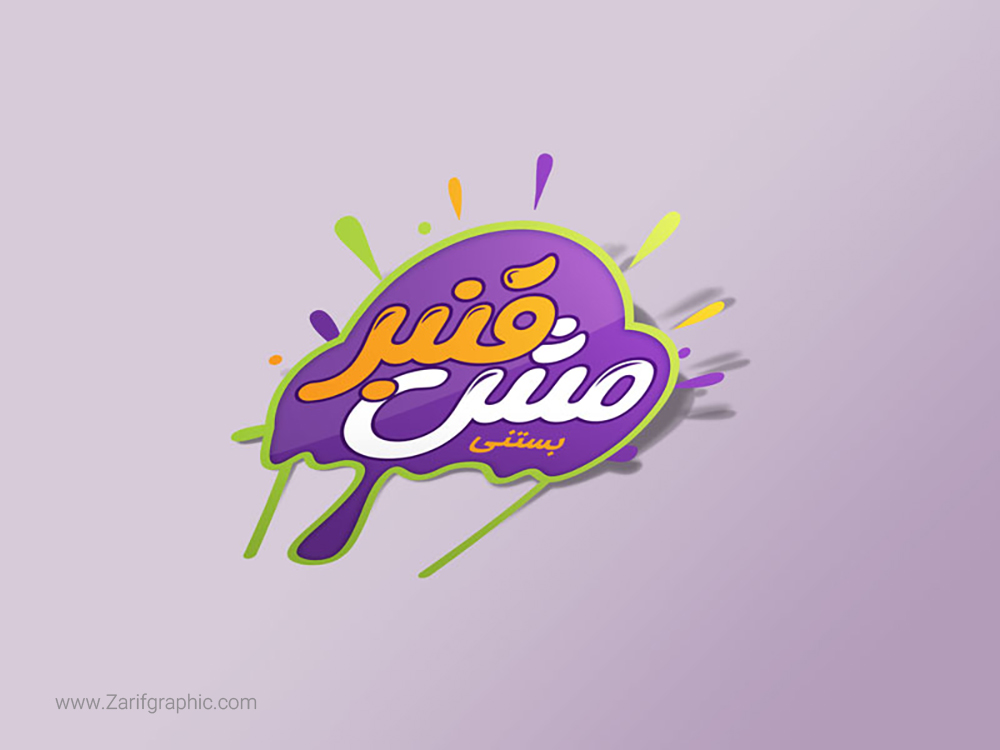 طراحی لوگو بستنی مش قنبر در مشهد با ظریف گرافیک