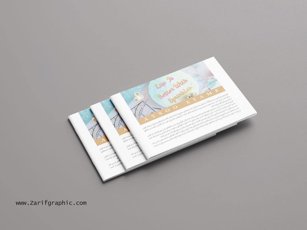 طراحی کاتالوگ خلاقانه در مشهد