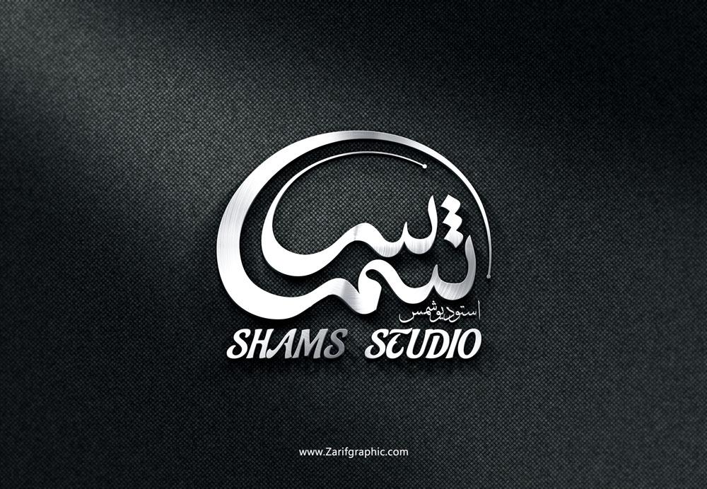 طراحی لوگو لاکچری استودیو شمس در مشهد با ظریف گرافیک