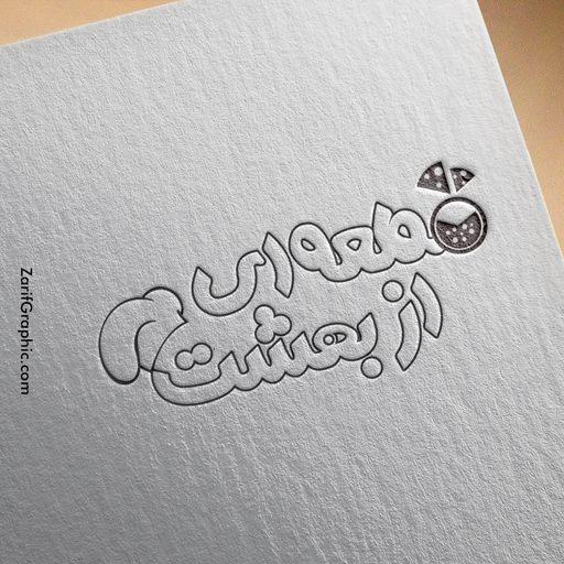 طراحی لوگو کافه رستوران ابمیوه سرا