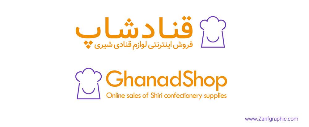 طراحی لوگو تخصصی فروشگاه اینترنتی قناد شاپ در مشهد با ظریف گرافیک