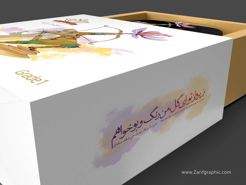 luxury-packaging-design-for-zarrin-saffron