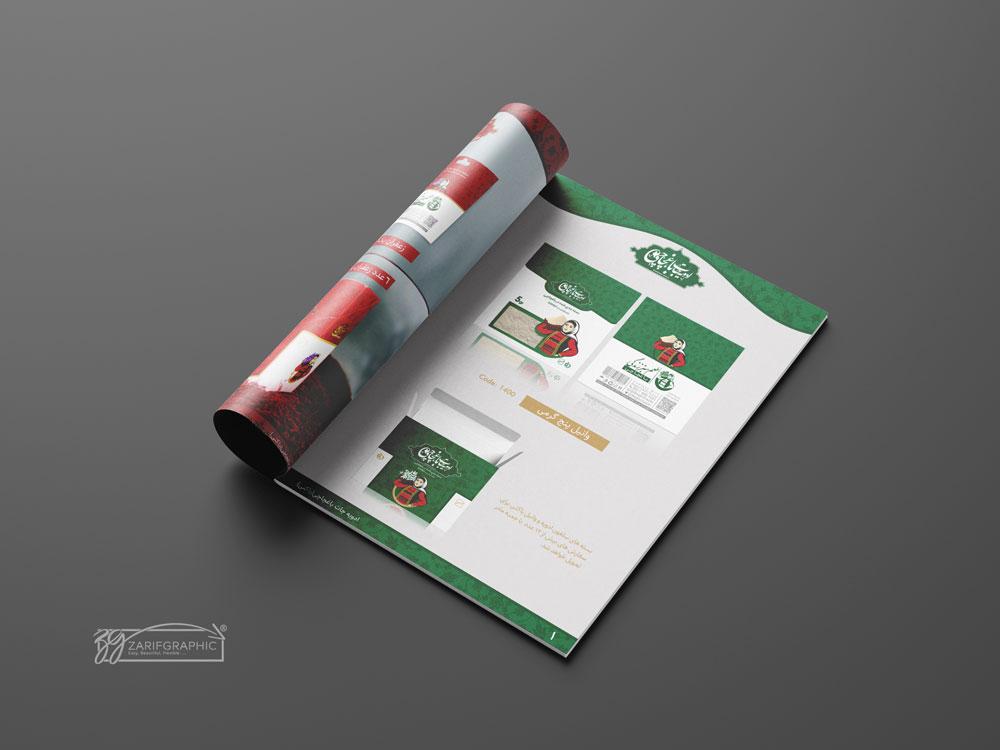 طراحی خلاقانه کاتالوگ بازاریابی و فروش محصولات و مواد غذایی