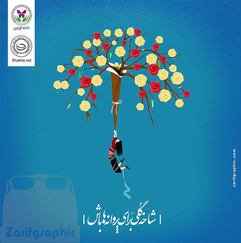 پوستر درخت آرزوها کودکان پروانه ای ایران