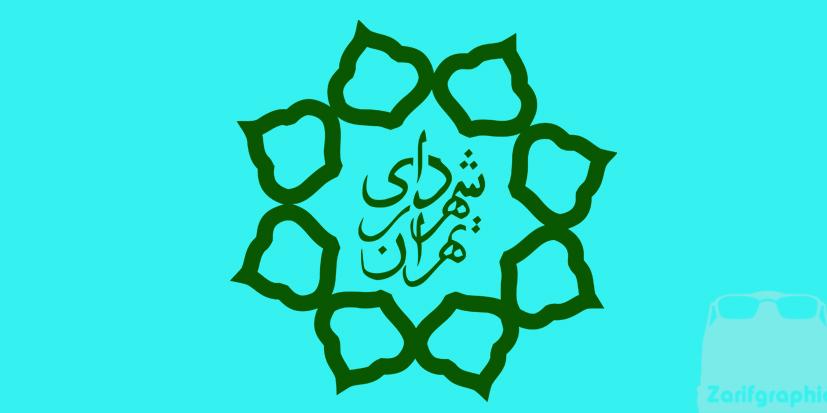 لوگو شهرداری تهران
