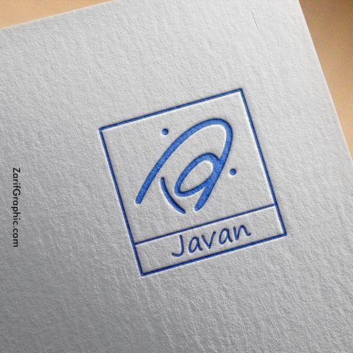 طراحی لوگو اسم فارسی ظریف گرافیک