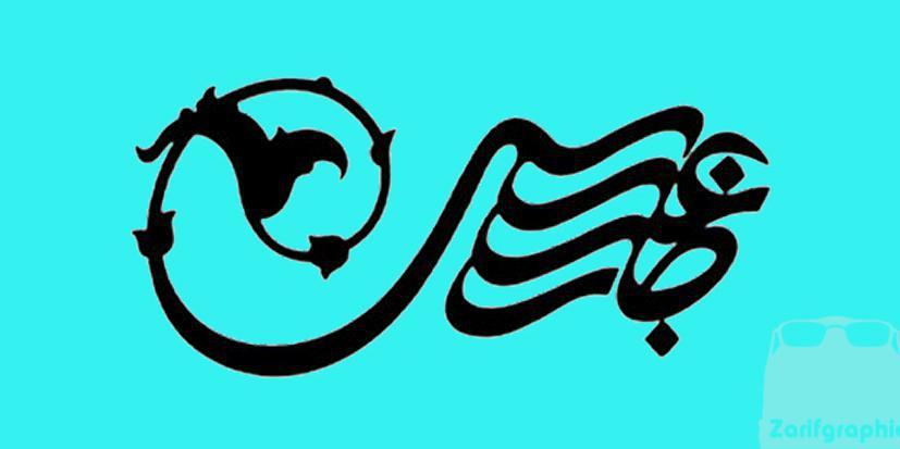 لوگو موزه رضا عباسی